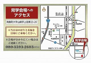 s-s-地図高畠.jpg