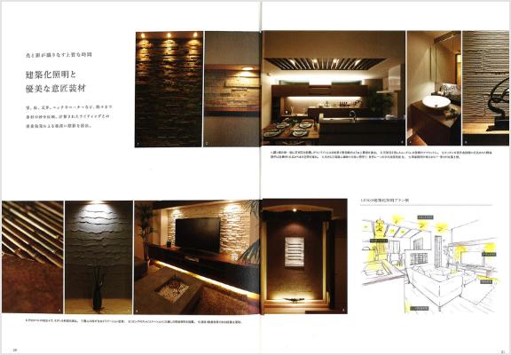 建築家照明や装材などを使った事例をご紹介しています。