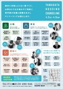 0328_無料相談会チラシ_うら