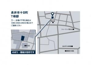 長井市十日町_T様邸