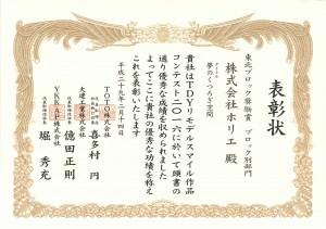リモデル表彰状