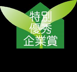 特別優秀企業賞2018