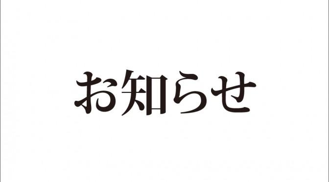 【重要なお知らせ】赤湯モデルハウス休業期間の延長