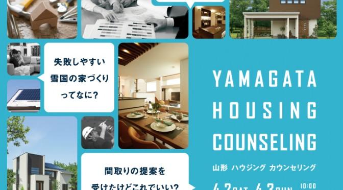 【予約制】住宅無料相談会開催