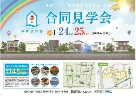 1/24(土)25(日)「花咲きタウン みずはの郷 新モデルハウス」イベント開催!長井市台町